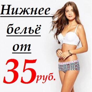 ❤** Best Price! Нижнее белье! Обновленная!!**❤   — Женские трусы  — Комплекты нижнего белья