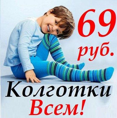 ❤** Best Price! Акция на комплекты! Нижнее белье! **❤  — НОВИНКИ 69 рублей!! Детские колготки! — Одежда