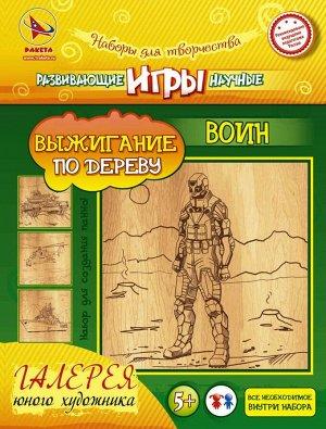 """Доска для рисования и выжигания по дереву """"Воин"""" арт.462016042213"""