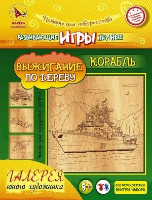"""Доска для рисования и выжигания по дереву """"Корабль"""" арт.462016042215, 2151"""