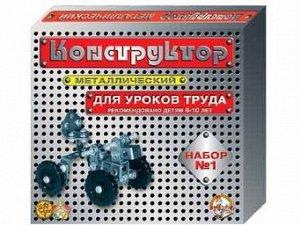 Конструктор металлический для уроков труда № 1 (206 эл) арт.00841
