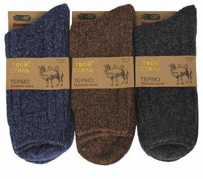 Отличные носки! Колготки! В школу, в сад! Нижнее белье! — Мужские носки — Носки
