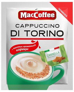 Хочу попробовать! Кофе MacCoffee Cappuccino di Torino cinnamon х 1шт