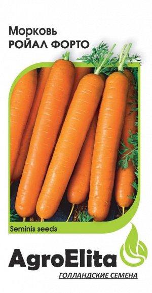 Морковь Ройал Форто 0,5 г (Семинис) А/э