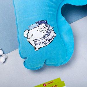 Подушка надувная «Мне на всё наспать» 40 х 26,5 см