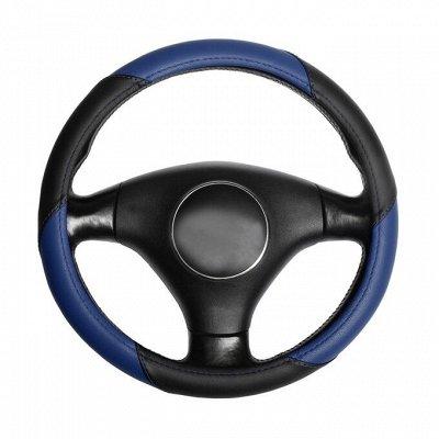 Авто аксессуары от Torso - 23 — Оплётки для руля — Аксессуары