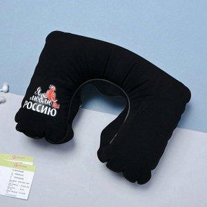 Подушка надувная «Я люблю Россию» 40 х 26,5 см