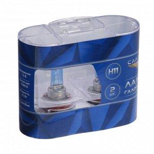 Галогенная лампа Cartage Cool Blue H11, 55 Вт +30%, 12 В, набор 2 шт