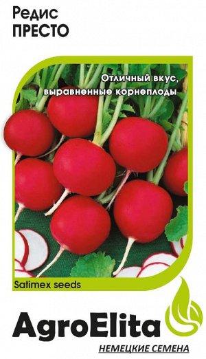 Редис Престо 2,0 г (Сатимекс) А/э