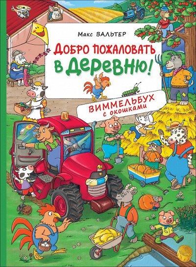 «POCMЭН» -92 Детское издательство №1 в России! — Книжки-картинки — Детская литература