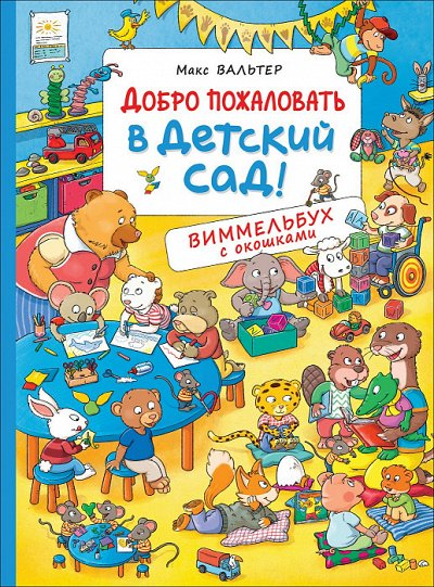 «POCMЭН» — Детское издательство №1 в России — Виммельбух с окошками