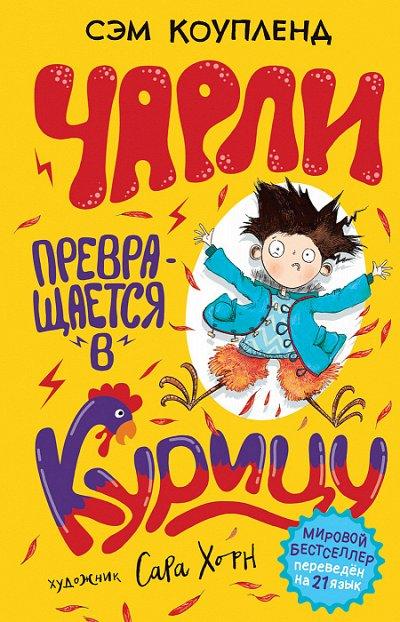 «POCMЭН» — Детское издательство №1 в России — Удивительные превращения Чарли — Детская литература