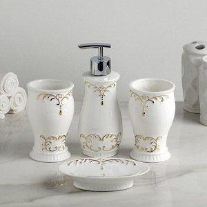 Набор аксессуаров для ванной комнаты «Элегант», 4 предмета (дозатор, мыльница, 2 стакана)