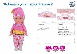Кукла Т478-D4581 Р8872-15-PVC  (1/144)
