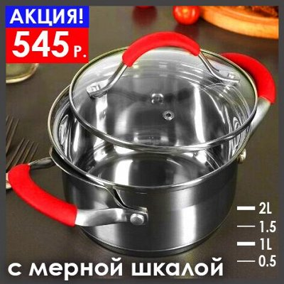 Удобная кухня💥 Сковородки от 199 рублей!  AMERCOOK💥  №3 — Кастрюли Fessle! — Кастрюли