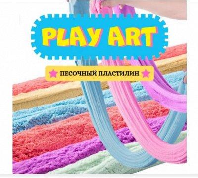 PLAY ART! 3D пластилин! АКВАпесок! Песочный пластилин!   — Песочный пластилин «PLAY ART»! — Для творчества
