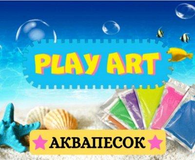 PLAY ART! 3D пластилин! АКВАпесок! Песочный пластилин!   — АКВАпесок ! — Для творчества