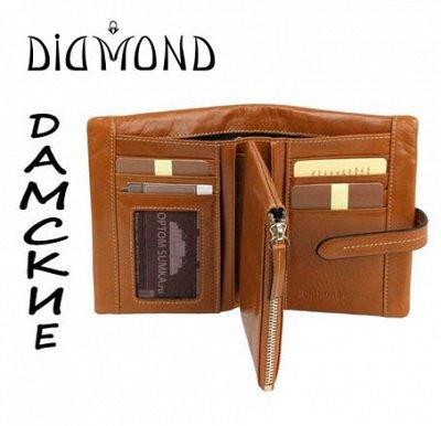 91**W.anlima,D.iamond,e.Go. Новинки! — ДАМСКИЕ кошельки Diamond — Кошельки