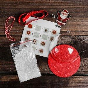 Набор для творчества - создай ёлочное украшение «Веселый Дед Мороз»