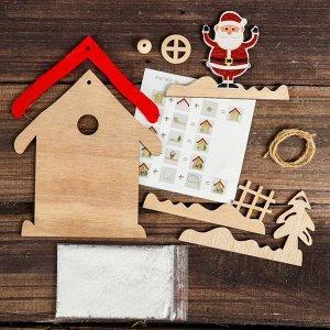 Набор для творчества - создай ёлочное украшение «Дом Деда Мороза»