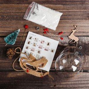 Набор для творчества - создай ёлочное украшение «Олень под ёлкой»