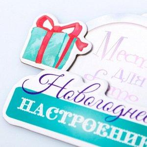 Магнит «Новогоднее настроение», набор для создания, 12 ? 15 см