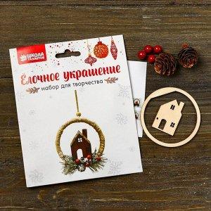 Набор для творчества - создай ёлочное украшение «Домик в венке»