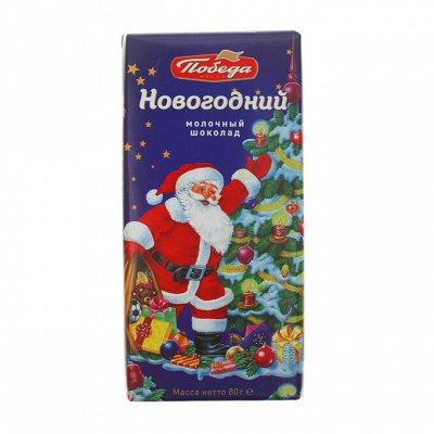 Новый год 2021🎄 Украшения, елки, гирлянды, сувениры🎄 — Шоколад — Все для Нового года