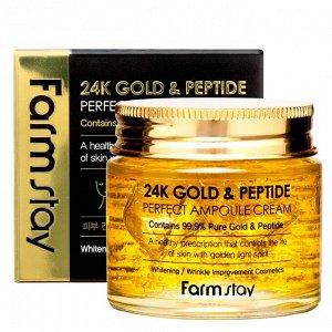 FarmStay 24K Gold & Peptide Perfect Ampoule Cream Антивозрастной крем с золотом и пептидами 80 мл
