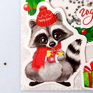 Набор для создания открытки- шейкера «С Новым годом!», 11 х 15 см