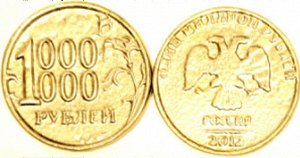 Монетка 1 млн рублей цвет золото