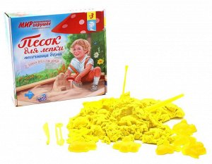 Песок для лепки в наборе 1 кг желтый