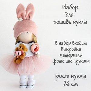 Рози. Набор для шитья интерьерной куклы