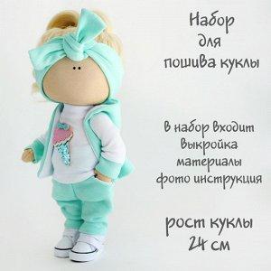 Вики. Набор для шитья интерьерной куклы