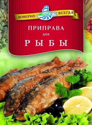 Приправа для рыбы 25 гр.