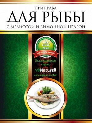 Приправа для рыбы с мелиссой и лимонной цедрой 30 гр.