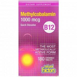 Natural Factors, B12, метилкобаламин, 1000 мкг, 180 жевательных таблеток