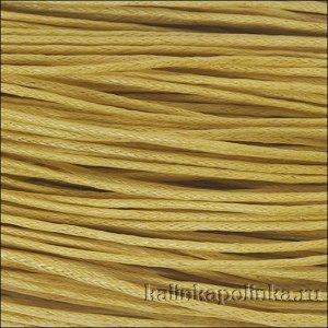 Шнур вощёный хлопковый, цвет песочный, толщина 1мм, в пасме 72метра.