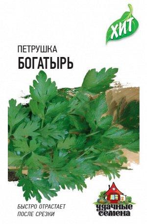Петрушка универсальная Богатырь 2,0 г ХИТ х3