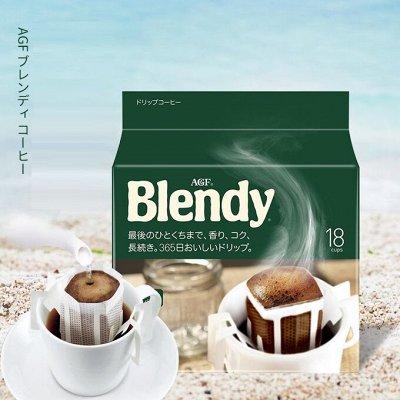 Кофе из Японии. Дриппакеты это удобно.  — Абсолютный хит! Дрип пакеты AGF Бленди — Молотый кофе