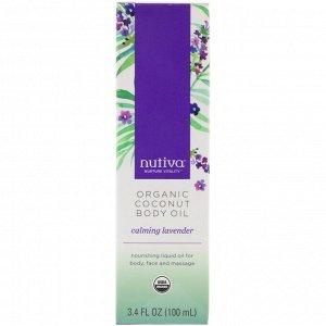 Nutiva, Органическое кокосовое масло для тела, Успокаивающая лаванда, 3,4 ж. унц.(100 мл)