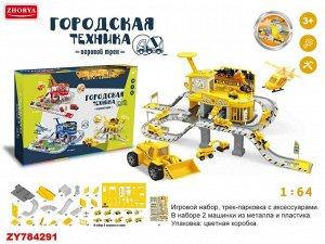 Игоровой набор Автотрек ZY784291 ZYF-0027 (1/18)