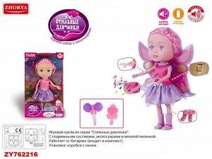 Кукла в наборе ZY762216 ZYA-A2736-1 (1/24)