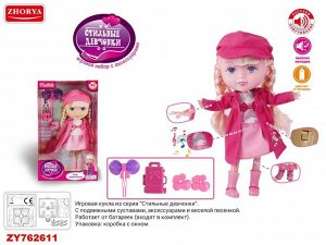 Кукла в наборе ZY762611 ZYA-A2736-5 (1/24)