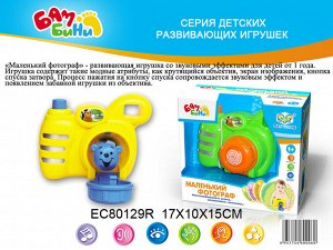 Игрушечная фотокамера BAMBINI-3 100626766 EC80129R (1/60)
