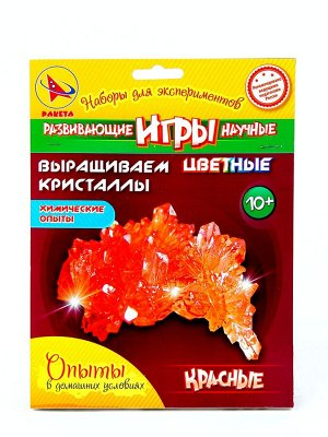 Выращиваем цветные кристаллы (красные) арт.12116034р