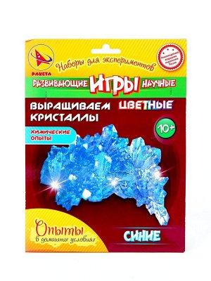 Выращиваем цветные кристаллы (синие) арт.12116032р