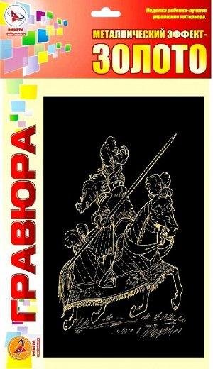 """Гравюра """"Рыцарь """" золото  арт.4660021490998"""