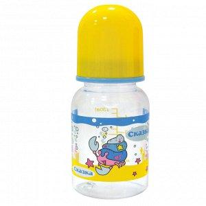 """Сказка Детская бутылочка(рожок) для кормления рисунок """"Подводный мир"""" 125 мл 1162"""