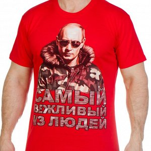 Патриотическая футболка с вежливым Путиным – снижаем цены на твой патриотический имидж! №247 ОСТАТКИ СЛАДКИ!!!!